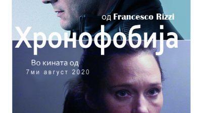 """Швајцарскиот филм """"Хронофобија"""" во режија на Франческо Рици во Кинотека"""