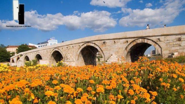 Direkcijata-za-kultura-i-umetnost-na-Skopje-objavuva-konkurs-za-novinarski-tekst-na-tema-Mostovite-na-Skopje.jpg
