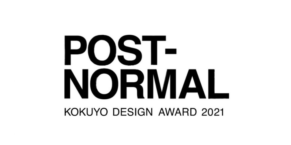 KOKUYO-DESIGN-AWARD-2021.jpg