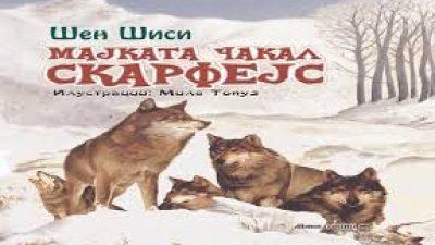 МАКЕДОНИКА ЛИТЕРА: На македонски 5 книги за деца и млади од писателот Шен Шиси кои во Кина се продадени во 60 милиони примероци