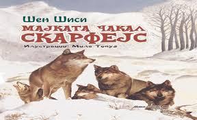 MAKEDONIKA-LITERA-Na-makedonski-5-knigi-za-deca-i-mladi-od-pisatelot-SHen-SHisi-koi-vo-Kina-se-prodadeni-vo-60-milioni-primeroci.jpg