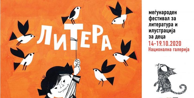 Megjunarodniot-festival-za-literatura-i-ilustracija-za-deca-Litera-se-otvora-so-izlozba-posvetena-na-doajenot-Dimitar-Kondovski.jpg