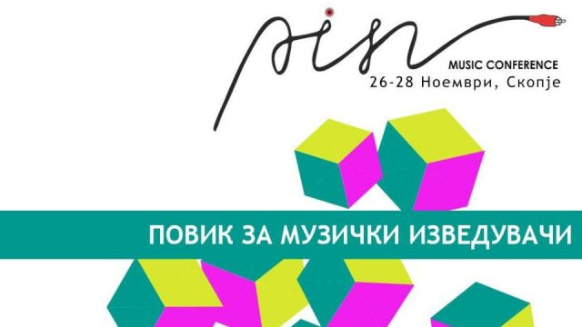 PIN-Music-Conference-objavi-povik-za-izveduvachi.jpg