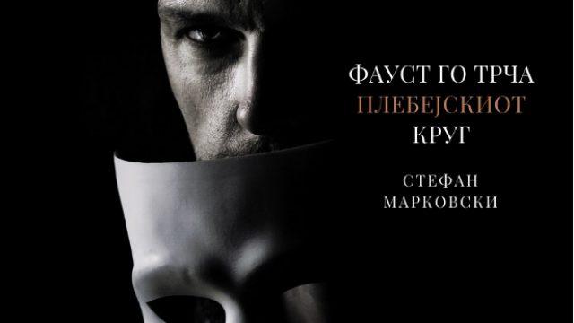 Stefan-Markovski-so-zbirkata-raskazi-Faust-go-trcha-plebejskiot-krug-pobednik-na-konkursot-Knizeven-krug-za-proza.jpg