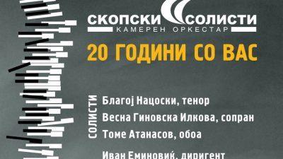 """Јубилеен концерт – 20 години со вас на """"Скопски солисти"""""""
