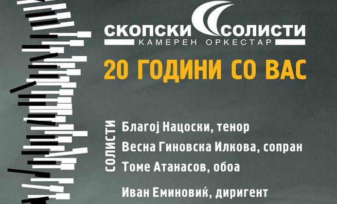 Jubileen-koncert-20-godini-so-vas-na-Skopski-solisti.jpg