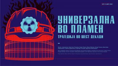"""МОТ започнува со """"Универзална во пламен – трагедија во шест декади"""""""
