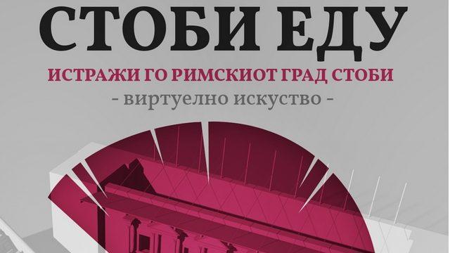 Stobi-edu-mobilna-aplikacija-za-virtuelno-zapoznavanje-na-decata-so-arheoloshkiot-lokalitet-Stobi.jpg