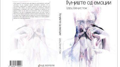 """Излезе книгата """"Буниште од емоции"""" на авторот Венистом"""