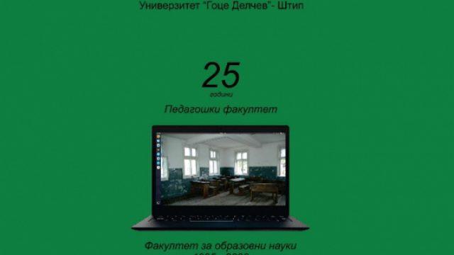 Izdadena-Monografija-po-povod-25-godini-Pedagoshki-fakultet.jpg