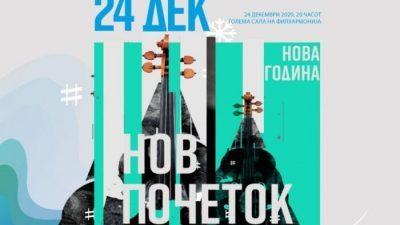 """Концертот """"Нова Година – нов почеток"""", последен за оваа година во Македонска филхармонија"""