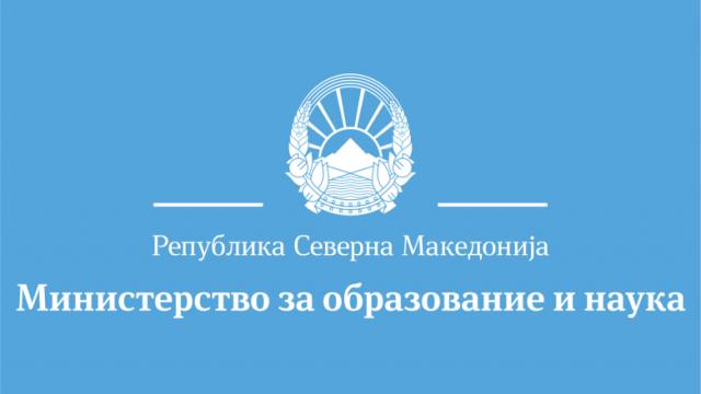 Konkurs-za-dodeluvanje-na-nagradata-Goce-Delchev-vo-2021-godina.png