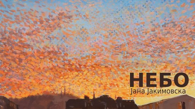 Nebo-izlozba-na-Jana-Jakimovska-vo-galerijata-na-MKC.jpg