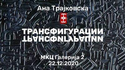 """""""Трансфигурации"""" – изложба на Ана Трајковска во МКЦ"""