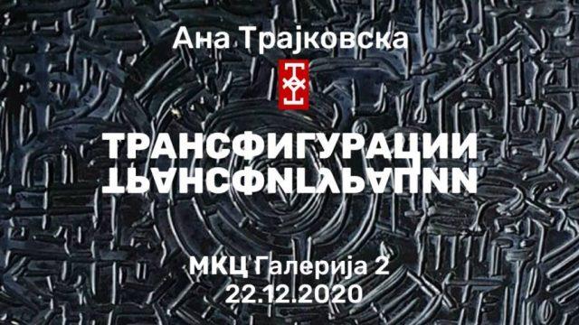 Transfiguracii-izlozba-na-Ana-Trajkovska-vo-MKC.jpg
