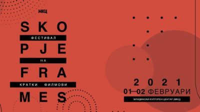 "Фестивал на кратки филмови во МКЦ: ""Skopje frames 2021"""