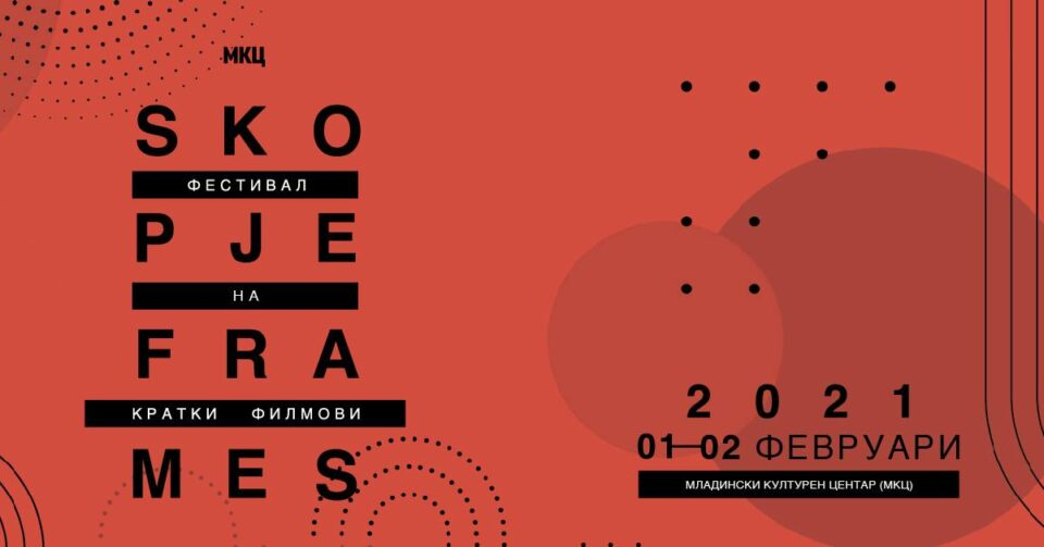 Festival-na-kratki-filmovi-vo-MKC-Skopje-frames-2021.jpg