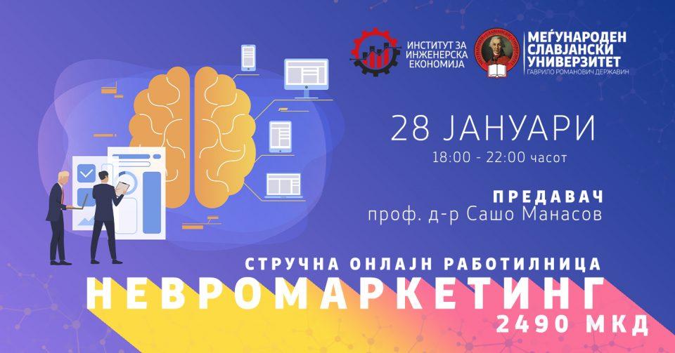 Nevromarketing-event.jpg