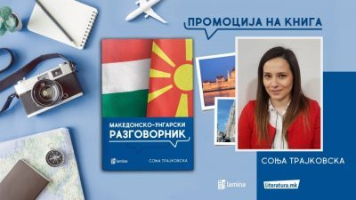 """Онлајн-промоција на првиот """"Македонско-унгарски разговорник"""""""