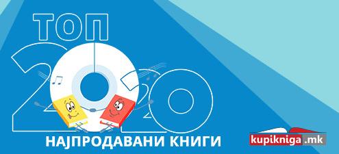 Top-20-najprodavani-knigi-za-2020-vo-Makedonija.jpg