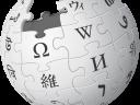 """""""Википедија"""" бележи 20 години постоење: Бесплатна …"""
