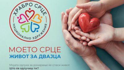 """Здружението """"Храбро Срце"""" продолжува со своите активности за подигнување на свеста за донирање органи"""