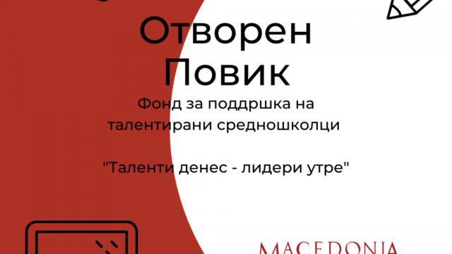 MAKEDONIJA2025-SO-PODDRSHKA-ZA-TALENTIRANITE-MLADI-OTVOREN-POVIK-ZA-STIPENDIRANJE-NA-DESET-SREDNOSHKOLCI.png