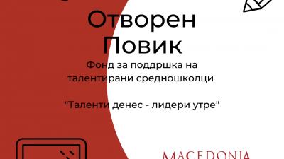 МАКЕДОНИЈА2025 СО ПОДДРШКА ЗА ТАЛЕНТИРАНИТЕ МЛАДИ: ОТВОРЕН ПОВИК ЗА СТИПЕНДИРАЊЕ НА ДЕСЕТ СРЕДНОШКОЛЦИ