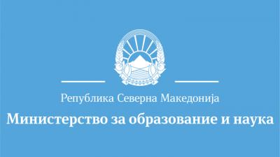 Програма за размена на студенти и научници како дел од билатералната соработка на Република Северна Македонија со Република Полска