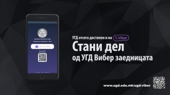 UGD-otsega-dostapen-i-na-Viber.jpg