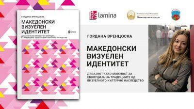 """Онлајн-промоција на книга: """"Македонски визуелен идентитет"""" од Гордана Вренцоска"""