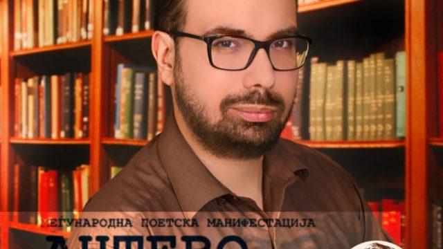 POETSKA-NAGRADA-Poetot-Ivan-Antonovski-e-dobitnik-na-Antevo-slovo-20202021.jpg