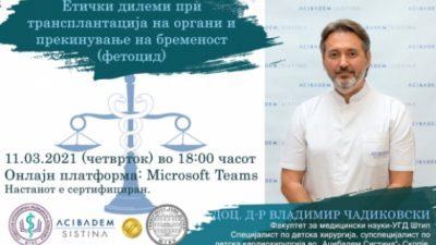"""Работилница на тема """"Етички дилеми при трансплантација на органи и прекинување на бременост"""" со д-р Владимир Чадиковски"""
