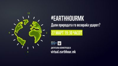 Со дигитална конференција за климатските промени, ќе се одбележи часот на планетата Земја