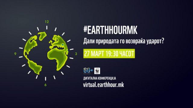 So-digitalna-konferencija-za-klimatskite-promeni-kje-se-odbelezi-chasot-na-planetata-Zemja.jpg