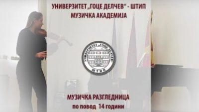 (ВИДЕО) Видео концерт на Музичката академија и Катедрата по танц по повод 14 години УГД