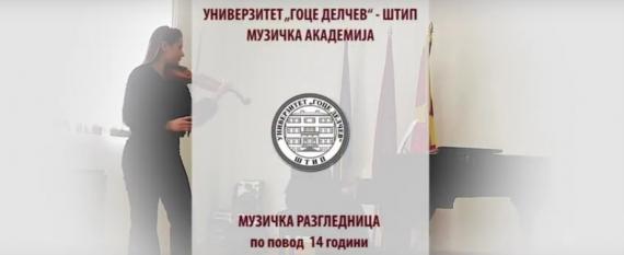 VIDEO-Video-koncert-na-Muzichkata-akademija-i-Katedrata-po-tanc-po-povod-14-godini-UGD.jpg