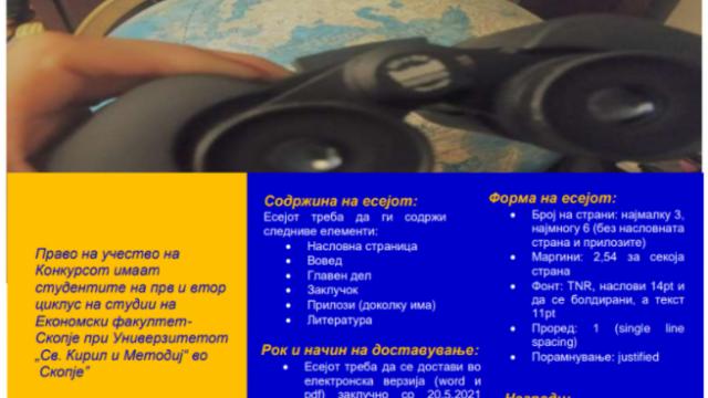 Evropska-Unija-objavuva-Konkurs-za-izbor-na-najdobar-esej-na-tema-Trendovite-na-rabotnoto-mesto-po-Kovid-19.png