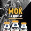 Моќ на дофат – Имлек протеин шејк:  100% млечен протеински напиток