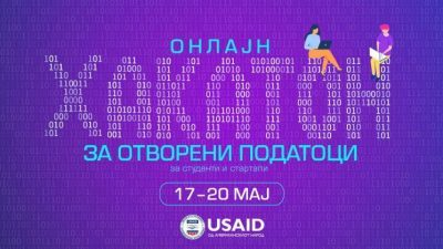 Отворен повик за учество во онлајн Хакатон за отворени податоци